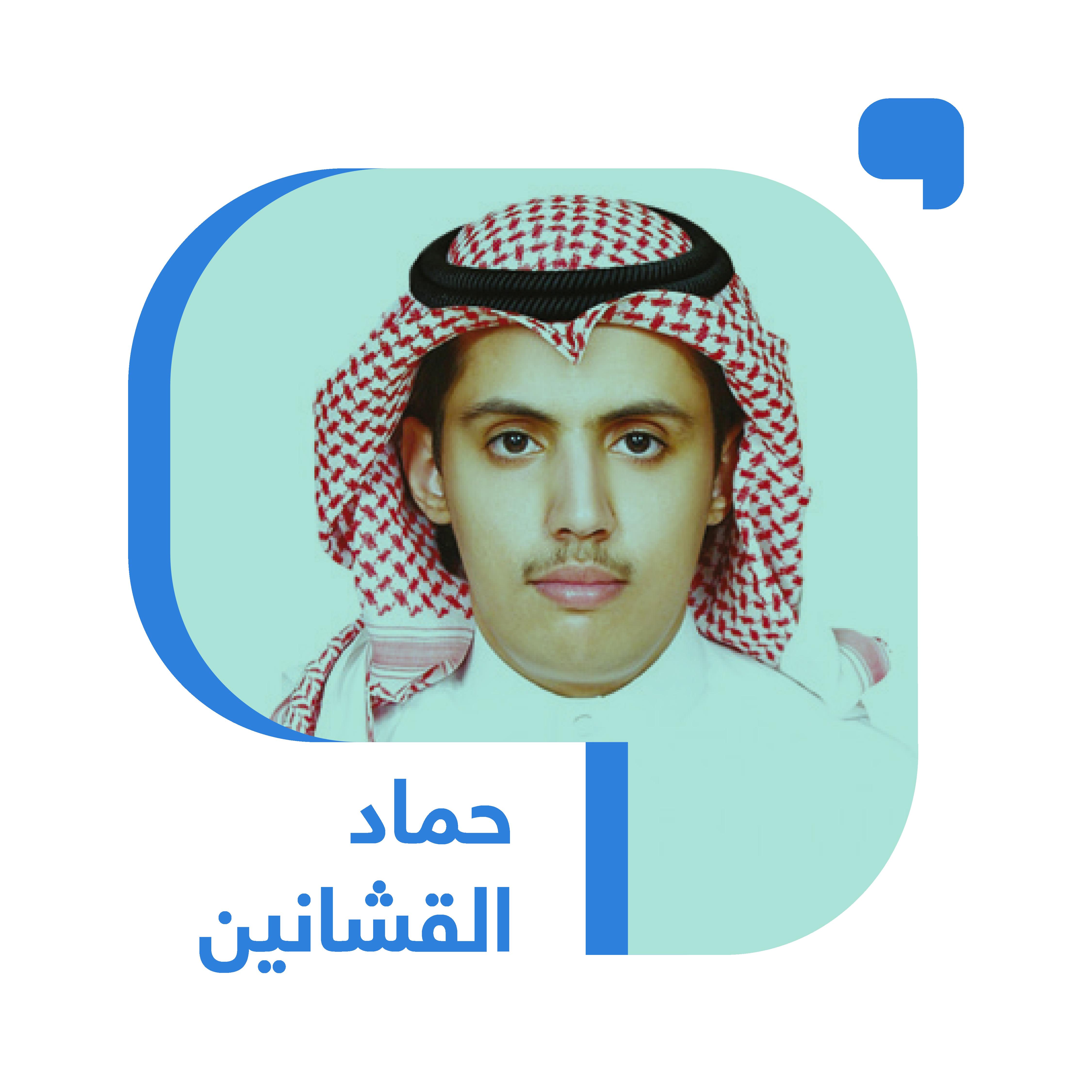 حماد القشانين