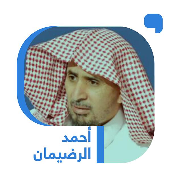 تعزية القيادة خففت المصيبة - جريدة الوطن