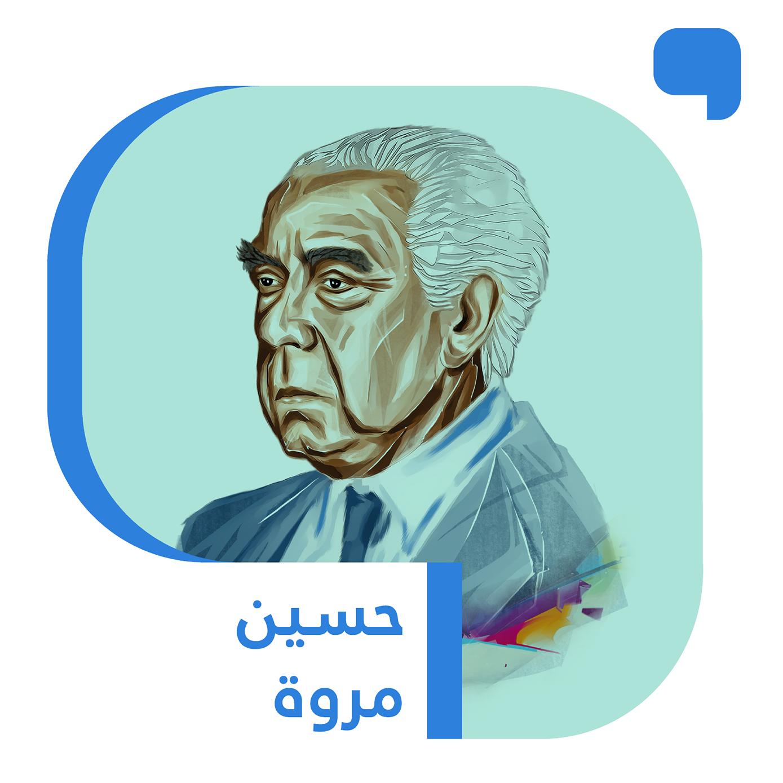 حسين مروة