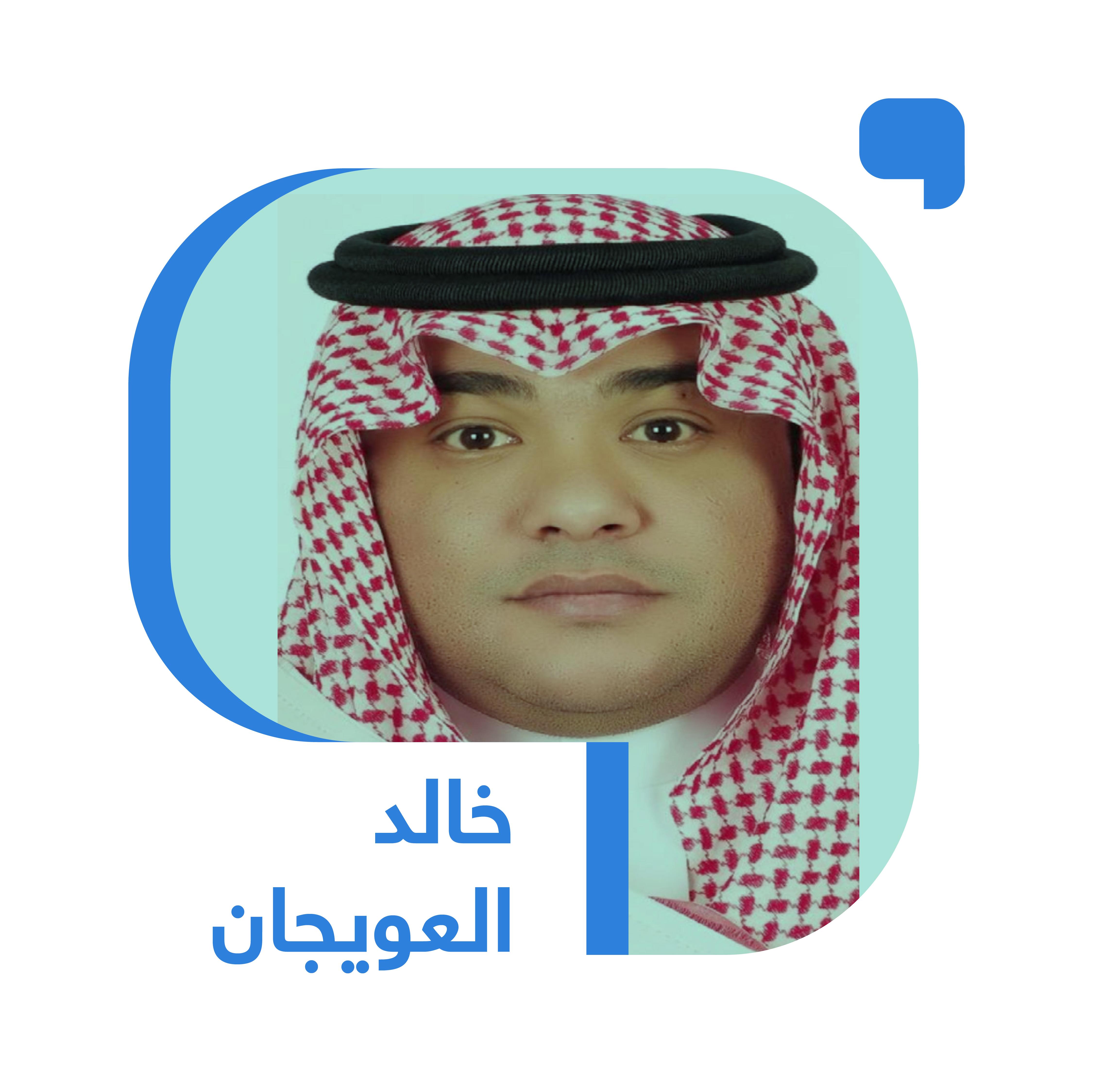 عويجان