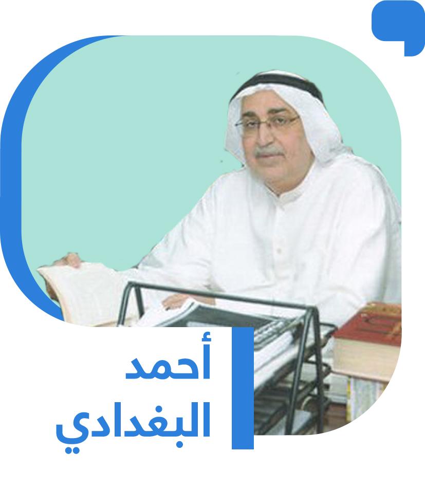 أحمد البغدادي