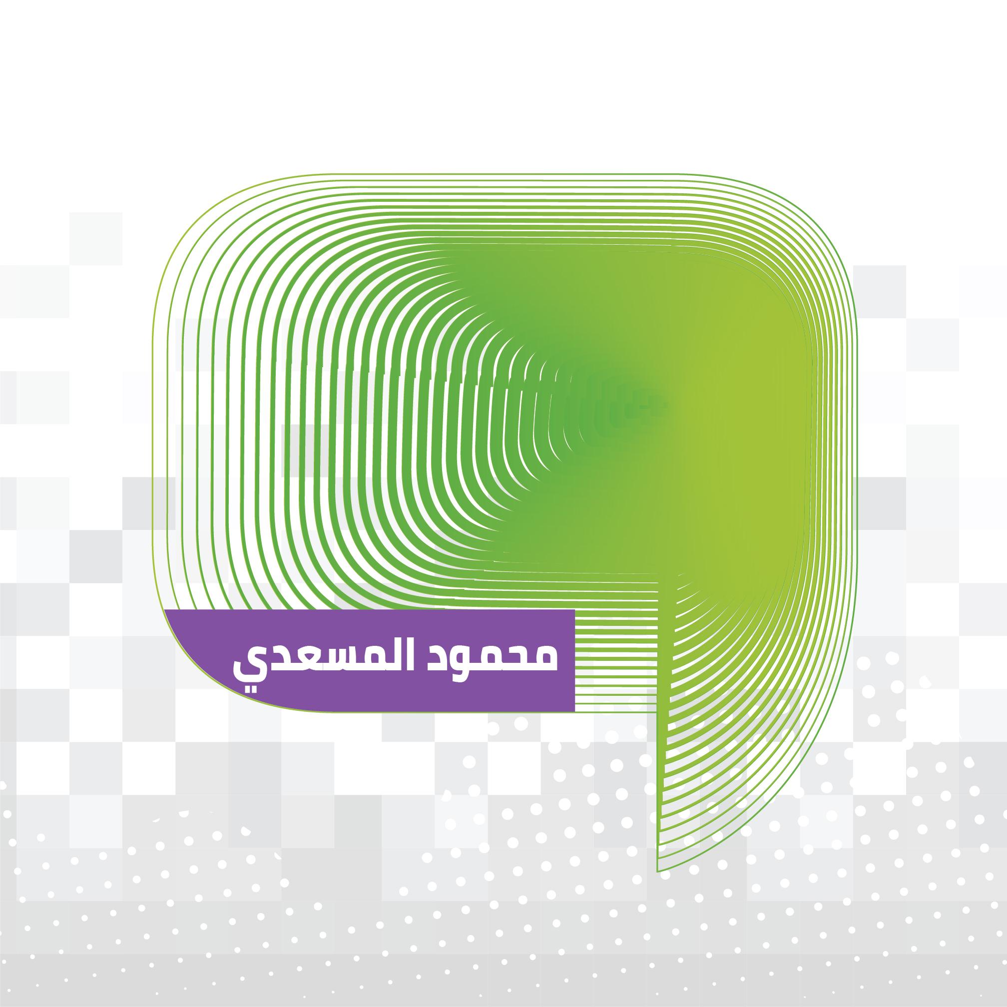 محمود المسعدي