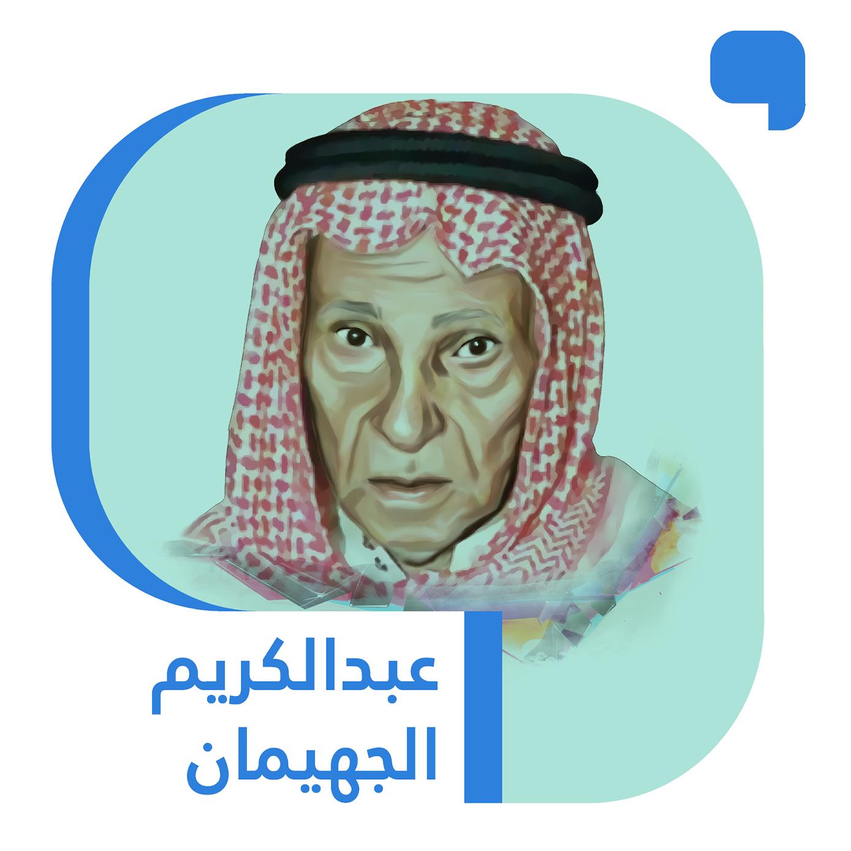 عبدالكريم الجهيمان