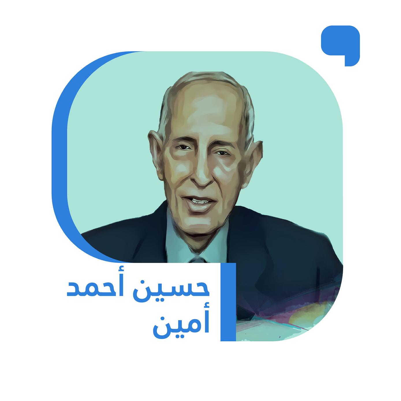 حسين أمين2