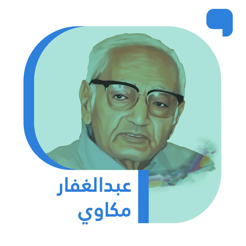 عبدالغفار مكاوي