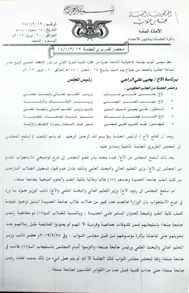 قرار مجلس النواب بإيقاف رئيس الجامعة من عمله