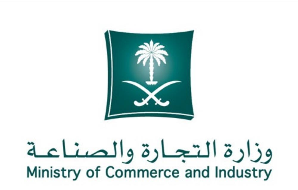 114 وظيفة إدارية في وزارة التجارة والاستثمار جريدة الوطن
