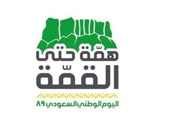 مسابقتان شعرية وفنية لليوم الوطني جريدة الوطن السعودية