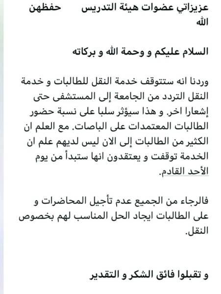 جامعة الملك سعود: إيقاف خدمة نقل الطالبات لانتهاء عقد المتعهد