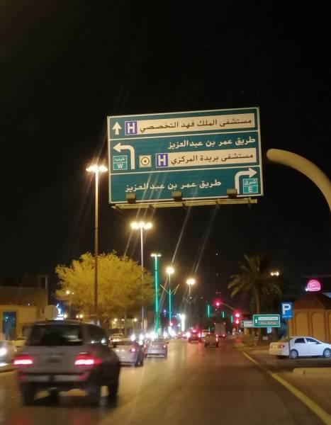 طريق عمر بن عبدالعزيز قبل تغييره (الوطن)