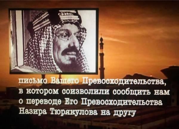 الملك عبدالعزيز في وثائقي طاهر منصوروف