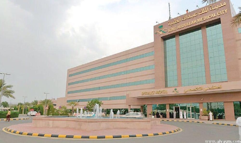 مدينة الملك عبدالله الطبية بمكة المكرمة