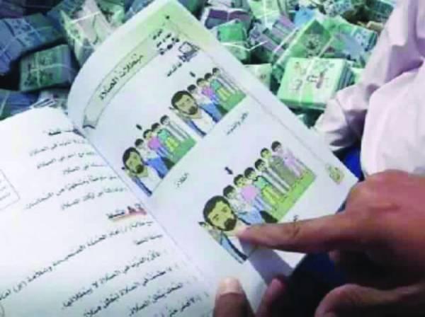 مناهج مدرسية على هدي  ملازم الحوثي