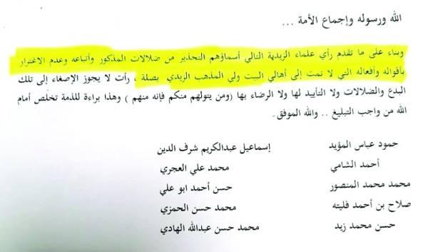 بيان براءة ذمة من الحركة الحوثية وقعه عدة شخصيات زيدية