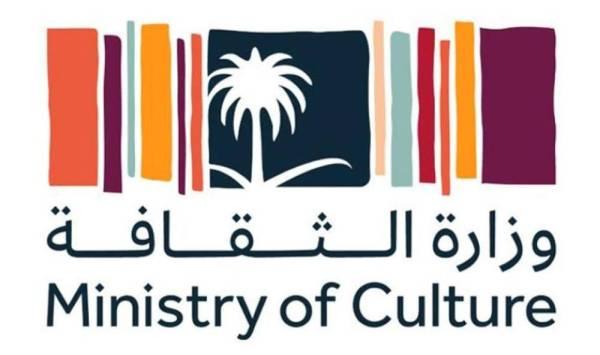 شعار_وزارة_الثقافة (1)