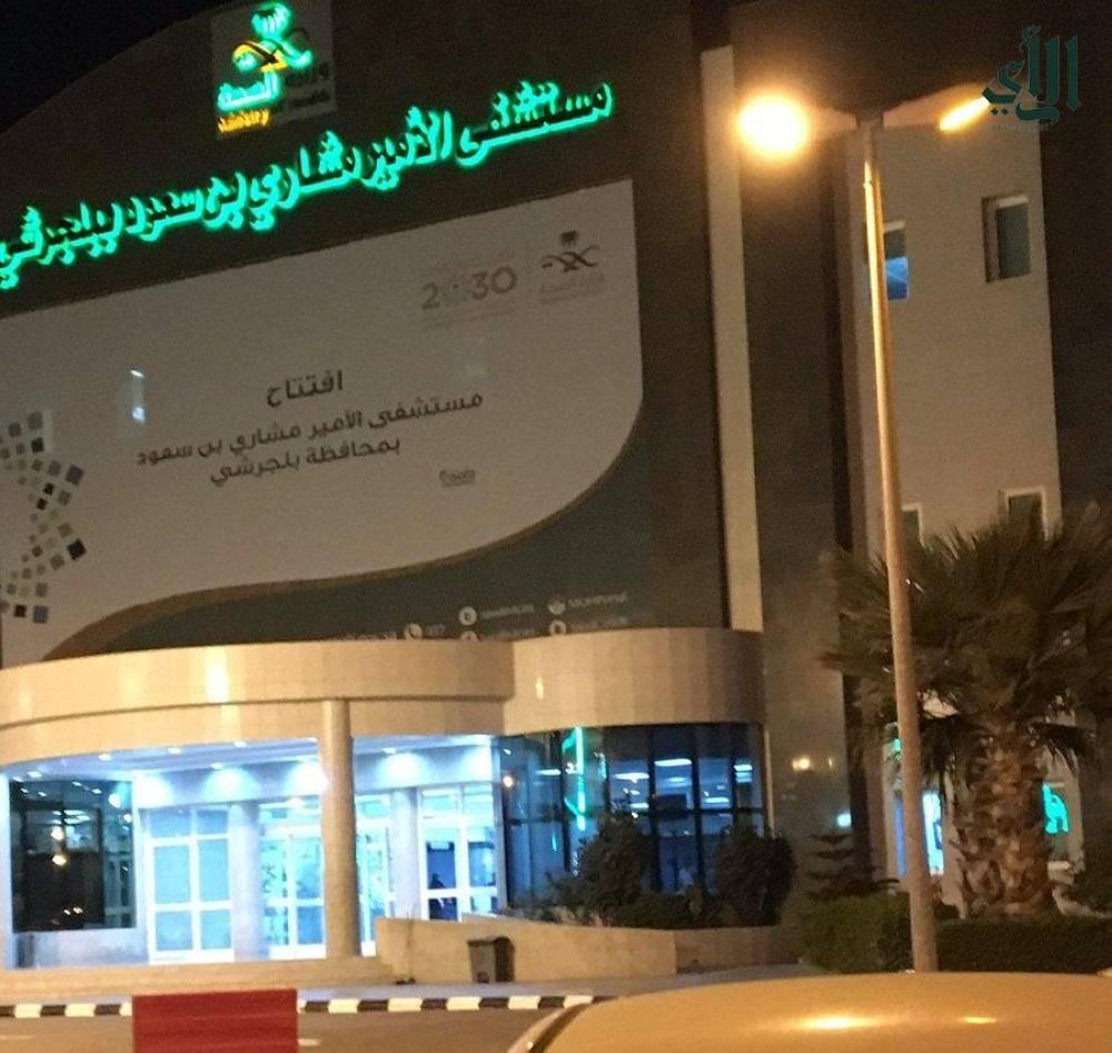 مستشفى الأمير مشاري