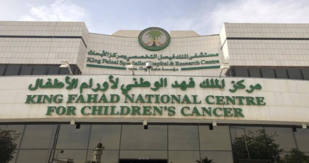 ترشيد تبدأ بتنفيذ أعمال إعادة التأهيل مباني مركز الملك فهد الوطني لأورام الأطفال جريدة الوطن