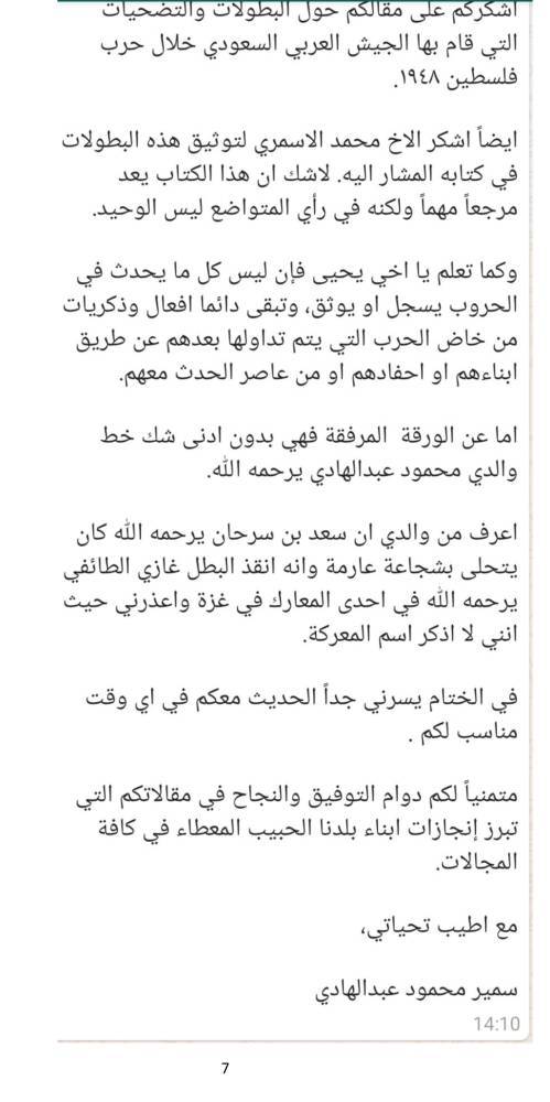 م علي السرحان - Copy-7