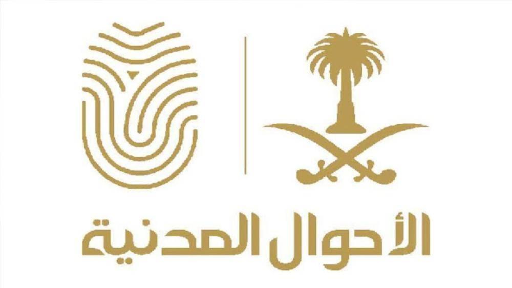 بدء التقديم على وظائف الأحوال المدنية اليوم جريدة الوطن السعودية