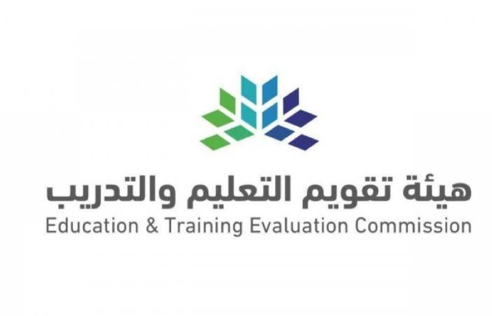 تقويم التعليم والتدريب تطلق أول رخصة مهنية فورية جريدة الوطن
