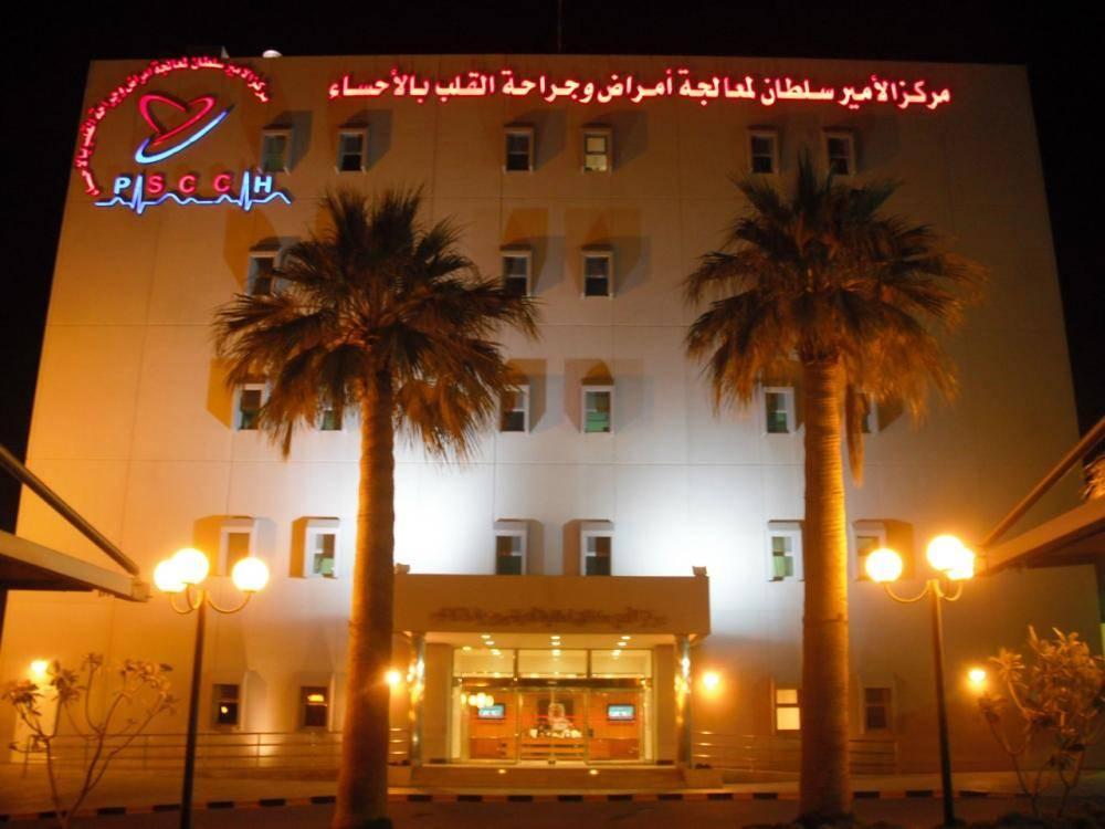 مركز الأمير سلطان لأمراض وجراحة القلب