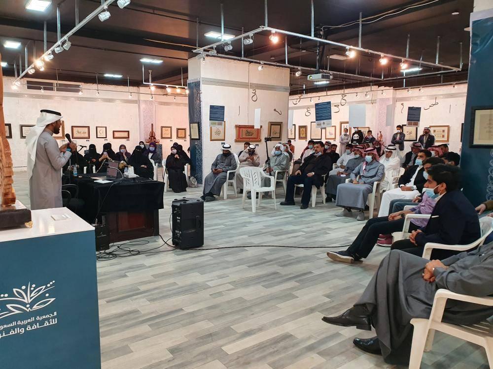 جانب من الحضور لأمسية الخط العربي في الأحساء