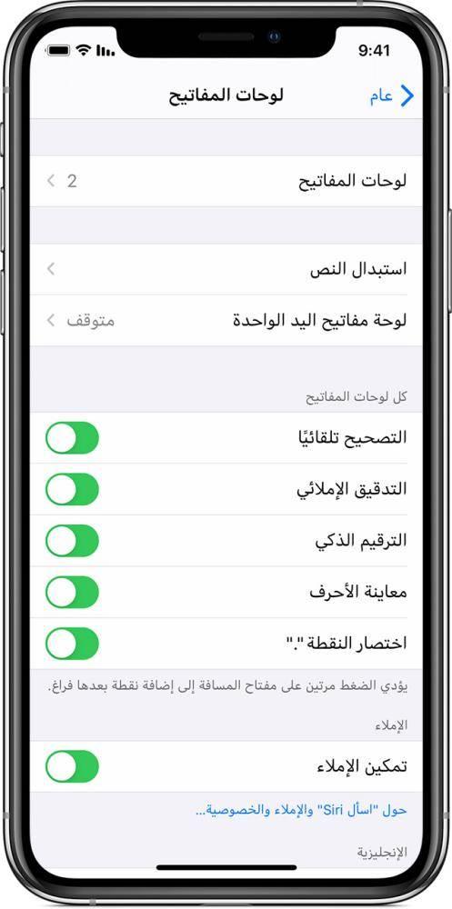 بلوحة مفاتيح iPhone