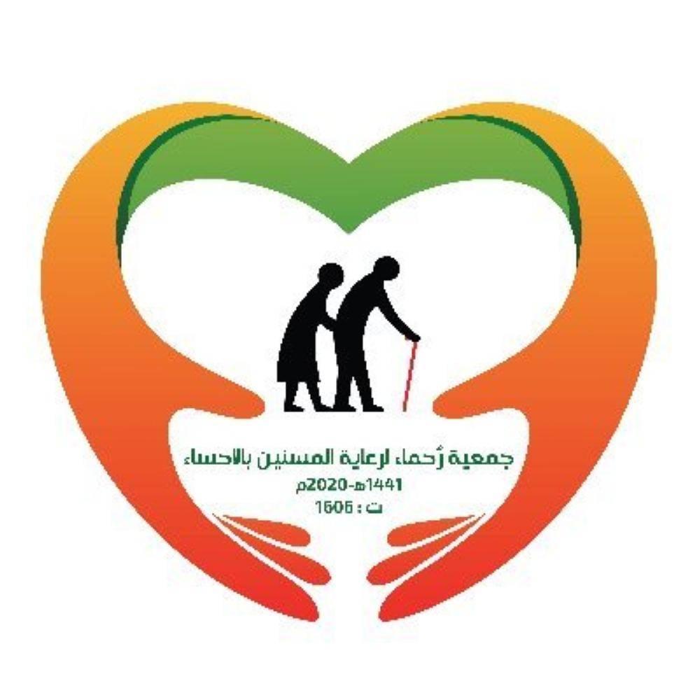 شعار جمعية رحماء لرعاية المسنين في الأحساء