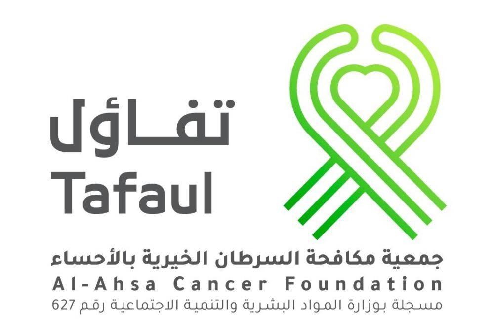 شعار جمعية مكافحة السرطان الخيرية بالأحساء
