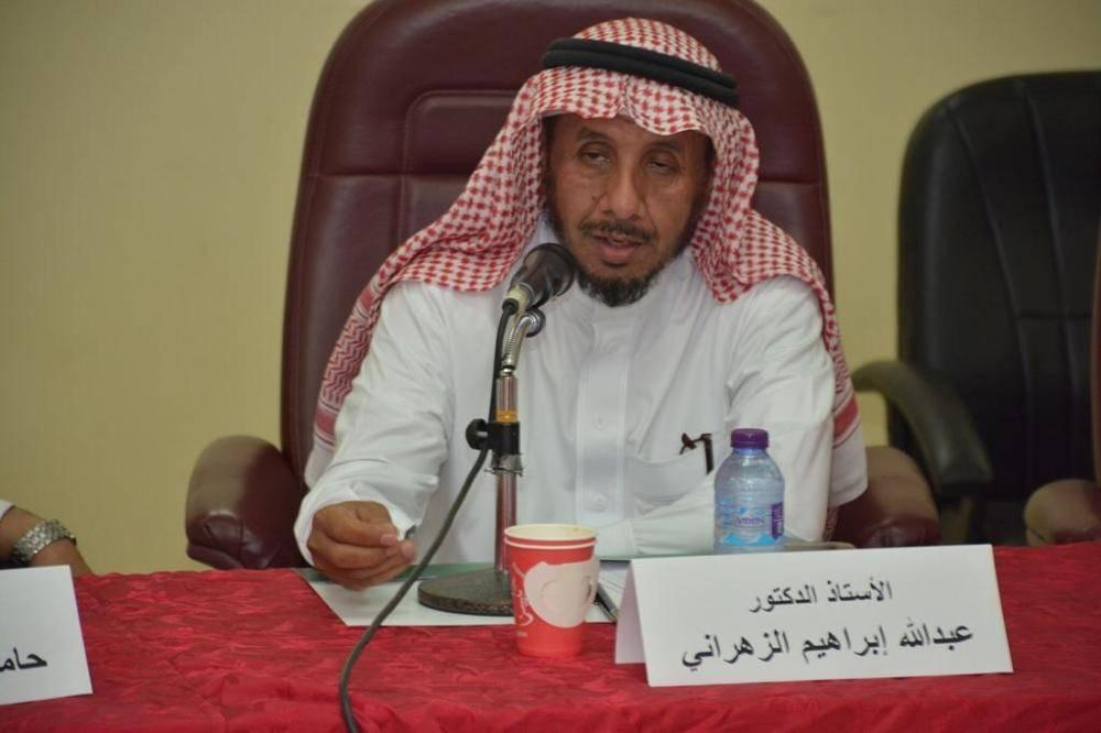 أ.د.عبدالله الزهراني