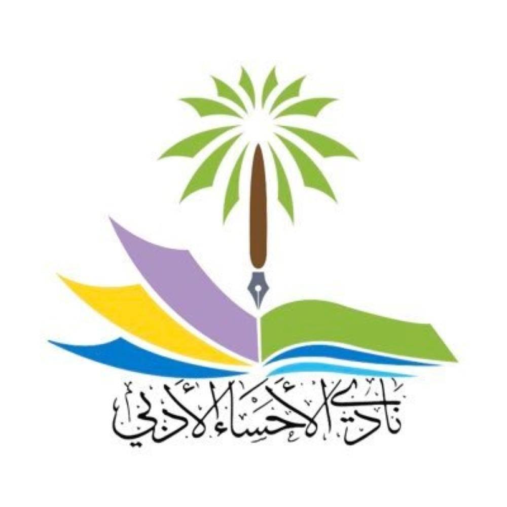 شعار نادي الأحساء الأدبي