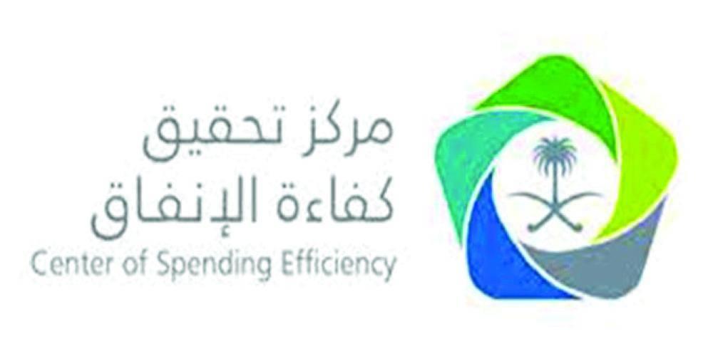 مركز-تحقيق-كفاءة-الإنفاق-660x330