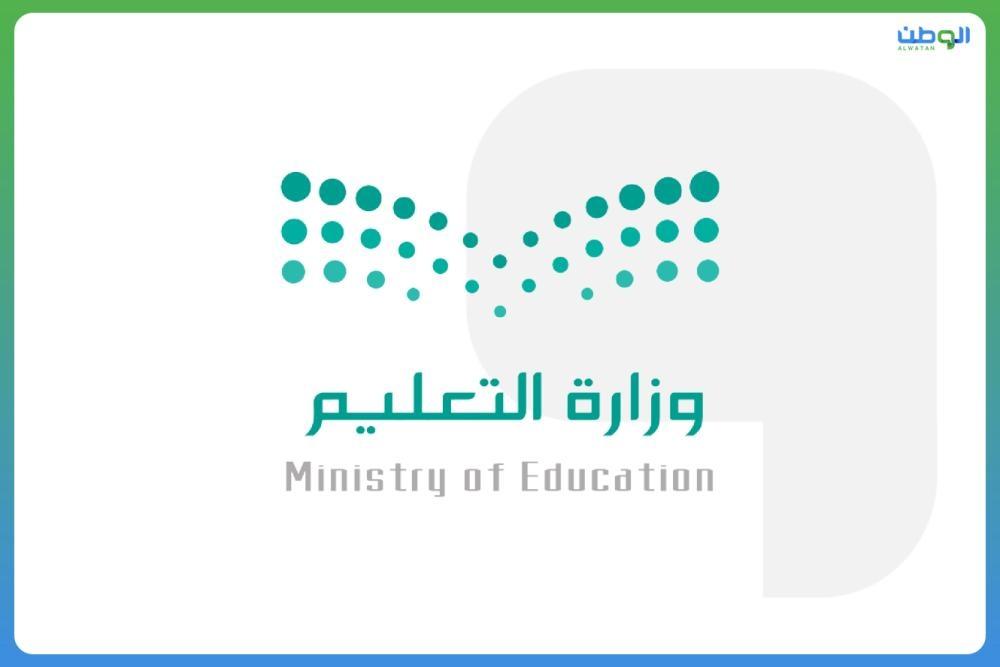 وزارة التعليم١