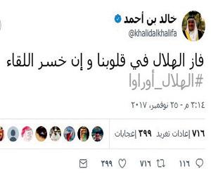 تغريدات متعاطفة مع الزعيم بعد ضياع اللقب