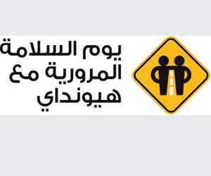 هيونداي تطلق مبادرة للسلامة المرورية