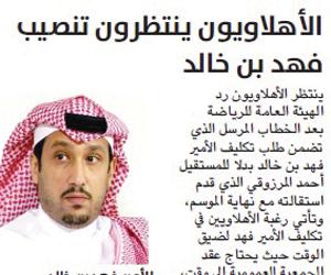 فهد بن خالد رئيسا للأهلي والحائلي للاتحاد