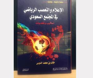 الدوس يصف التعصب الرياضي في كتاب