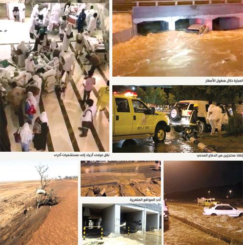 أمطار غزيرة على مكة تخلي مرضى وتسبب احتجازات والتم