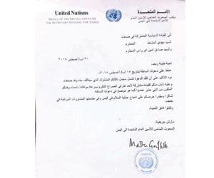 الحوثي يفرض ممثلي المؤتمر في جنيف
