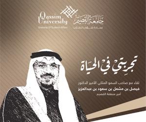 فيصل بن مشعل يروي تجربته لطلاب جامعة القصيم