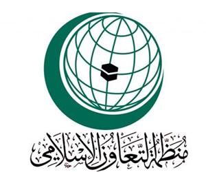 التعاون الإسلامي يدين قرار إنهاء عمل بعثة التواجد