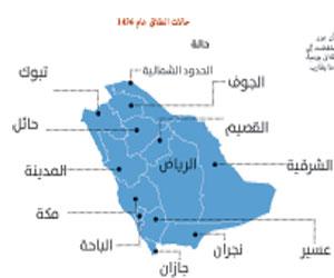 5 حالات طلاق كل ساعة في السعودية