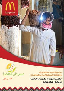 ماكدونالدز السعودية ترعى مهرجان الغضا