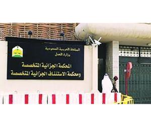 محاكمة 3 سعوديين انضموا لتنظيمات إرهابية