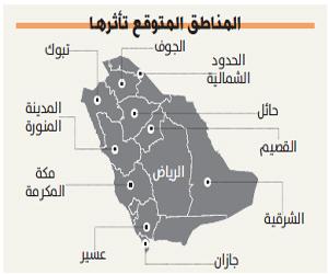 تقلبات جوية في 11 منطقة