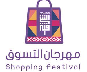 انطلاق مهرجان الشرقية للتسوق