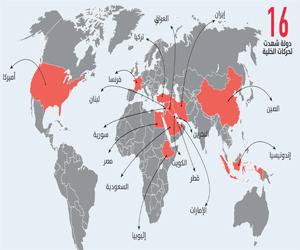 خلية التجسس تنقلت بين 16 دولة