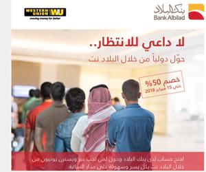 خصم 50 على رسوم التحويل من البلاد جريدة الوطن السعودية