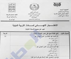 الحوثي يخطط لإغلاق المدارس وتحويلها لحوزات