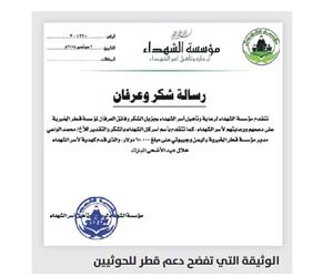 قطر تمول هدايا ذوي قتلى الحوثي
